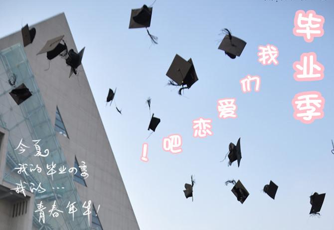 """毕业季——""""我们恋爱吧""""今夏首届高校毕业"""